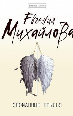 Евгения Михайлова - Сломанные крылья