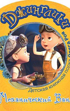 Олег Рой - Механический Ваня (с цветными иллюстрациями)