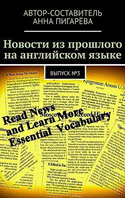 Анна Пигарёва - Новости изпрошлого наанглийском языке. Выпуск№3