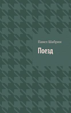 Павел Шабрин - Поезд