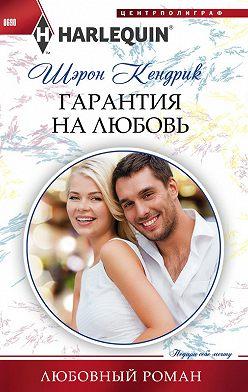 Шэрон Кендрик - Гарантия на любовь