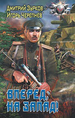 Дмитрий Зурков - Вперед на запад!