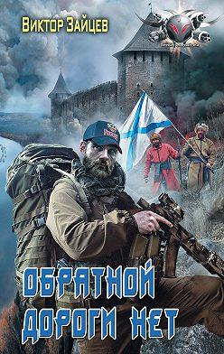 Виктор Зайцев - Дранг нах остен по-русски. Обратной дороги нет