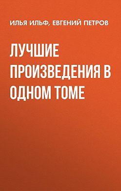 Илья Ильф - Лучшие произведения в одном томе