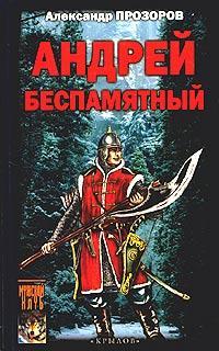 Александр Прозоров - Андрей Беспамятный: Кастинг Ивана Грозного