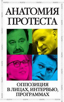 Ксения Собчак - Анатомия протеста