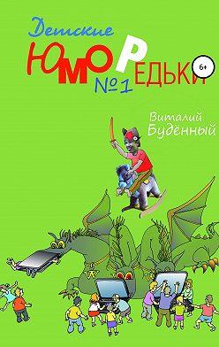 Виталий Буденный - Юморедьки детские 1