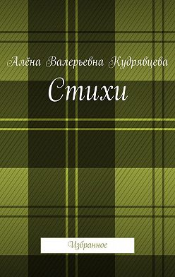 Алёна Кудрявцева - Стихи. Избранное