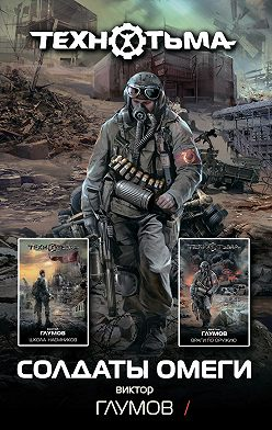 Виктор Глумов - Солдаты Омеги (сборник)