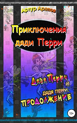 Артур Арапов - Приключения дяди Перри