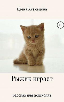 Елена Кузнецова - Рыжик играет