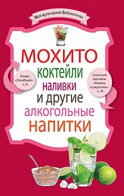 Неустановленный автор - Мохито, коктейли, наливки и другие алкогольные напитки