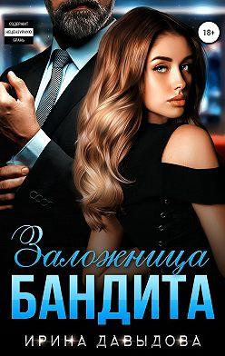 Ирина Давыдова - Заложница Бандита