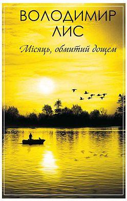 Володимир Лис - Місяць, обмитий дощем (збірник)