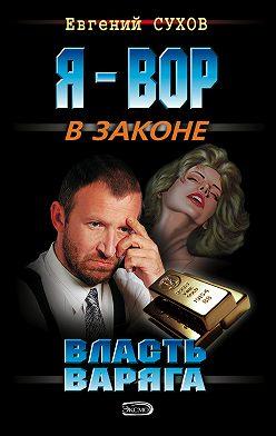 Евгений Сухов - Власть Варяга