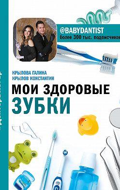 Константин Крылов - Мои здоровые зубки
