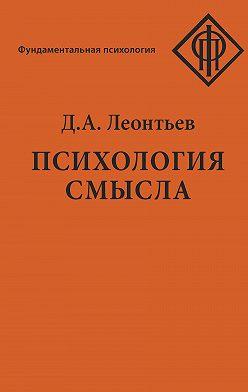 Дмитрий Леонтьев - Психология смысла: природа, строение и динамика смысловой реальности
