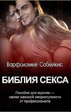Варфоломей Собейкис - Библия секса