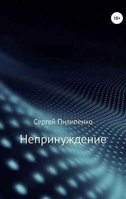 Сергей Пилипенко - Непринуждение