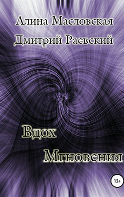 Дмитрий Раевский - Вдох Мгновения