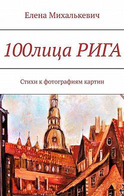 Елена Михалькевич - 100лицаРИГА. Стихи кфотографиям картин