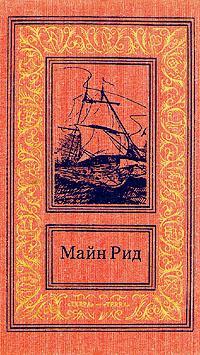 Томас Майн Рид - Среди пальметт. Приключение в болотах Луизианы