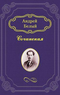 Андрей Белый - Чехов