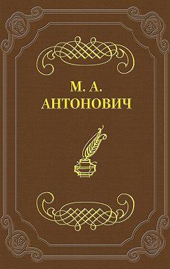 Максим Антонович - Асмодей нашего времени