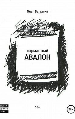 Олег Батухтин - Карманный Авалон