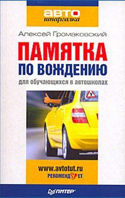 Алексей Громаковский - Памятка по вождению для обучающихся в автошколах