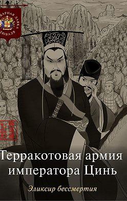 Коллектив авторов - Терракотовая армия императора Цинь. Эликсир бессмертия