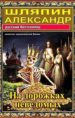 Александр Шляпин - На дорожках неведомых