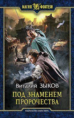 Виталий Зыков - Под знаменем пророчества
