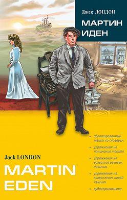 Джек Лондон - Martin Eden / Мартин Иден (в сокращении). Книга для чтения на английском языке