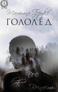 Татьяна Брукс - Гололёд