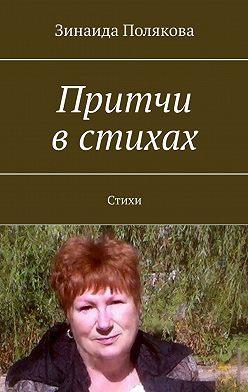 Зинаида Полякова - Притчи встихах. Стихи