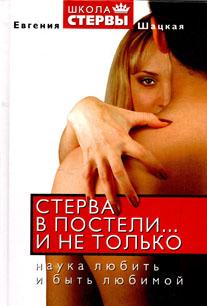 Евгения Шацкая - Стерва в постели… и не только. Наука любить и быть любимой