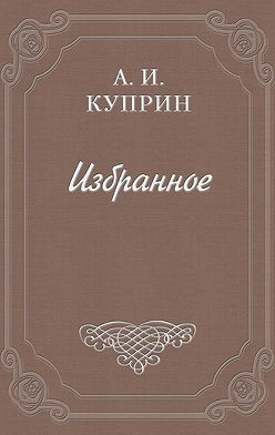 Alexander Kuprin - Последнее слово