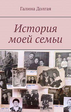 Галина Долгая - История моей семьи