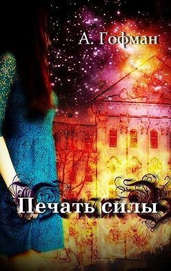 Анастасия Гофман - Печатьсилы