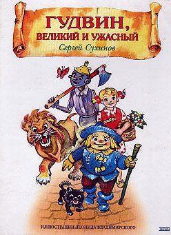 Сергей Сухинов - Гудвин, Великий и Ужасный