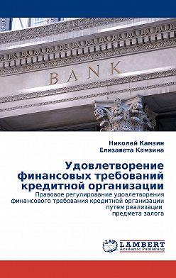 Николай Камзин - Удовлетворение финансовых требований кредитной организации