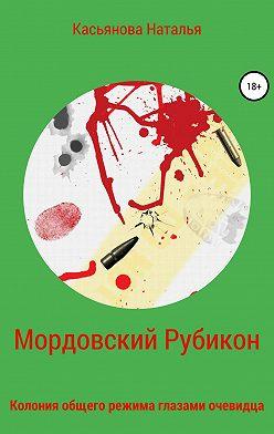 Наталья Касьянова - Мордовский рубикон