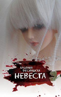 Альбина Десницкая - Невеста