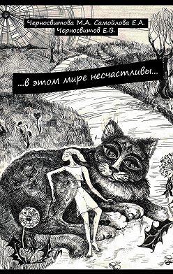 М. Черносвитова - …вэтом мире несчастливы… книга первая