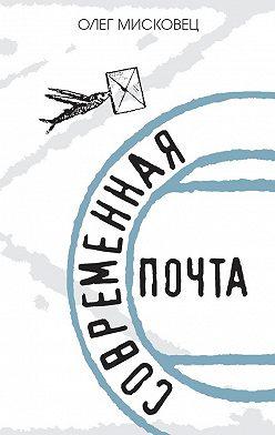 Олег Мисковец - Современная почта
