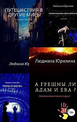 Людмила Юрилина - Быть счастливым