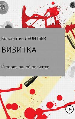 Константин Леонтьев - Визитка. История одной опечатки