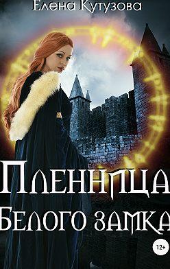 Елена Кутузова - Пленница Белого замка