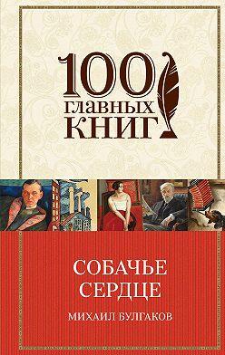 Mikhail Bulgakov - Собачье сердце